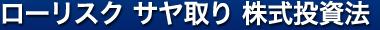 ローリスク サヤ取り株式投資法