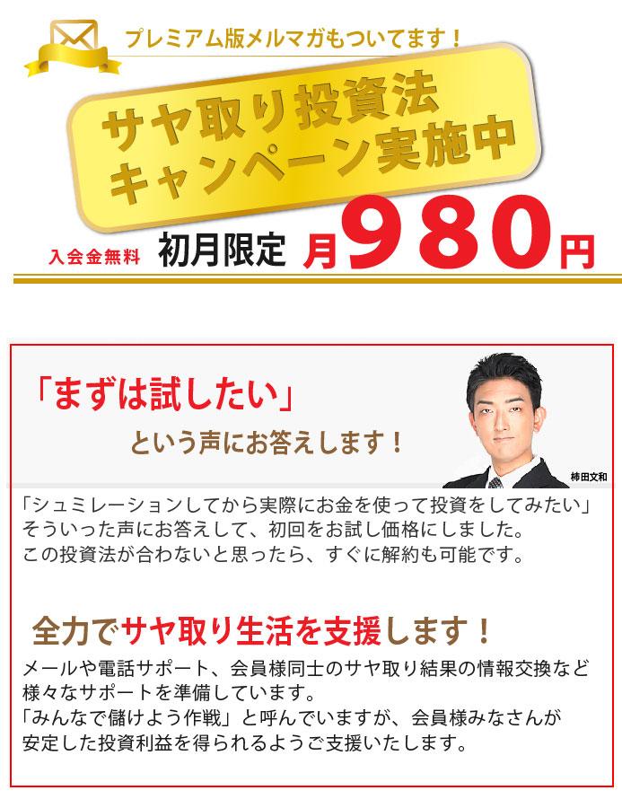 2ヶ月980円