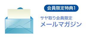 サヤ取り会員限定のメールマガジンです。