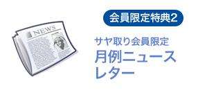 サヤ取り 月例ニュースレター