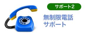 無制限電話サポート