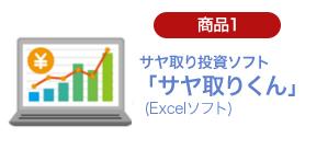 「ローリスク サヤ取り投資法」を誰でも実践できるようにするために作成したExcelのソフトです。