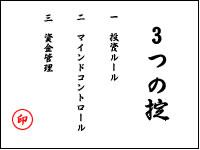 3つの掟 ロゴ