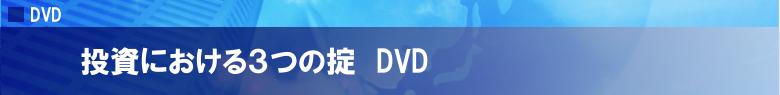投資における3つの掟DVD