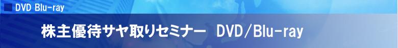株主優待サヤ取りセミナー